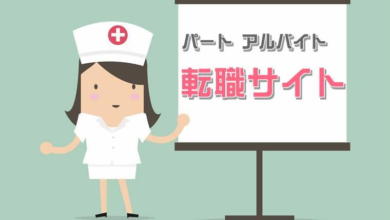 【看護師向け】パート・アルバイト探しにおすすめの転職サイト3選