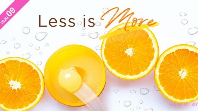2020年9月の楽天RAXY(ラクシー)ボックス中身を紹介【Less is More】